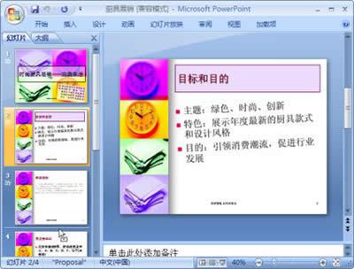 PowerPoint2007通过大纲插入新幻灯片办法_PowerPoint专区