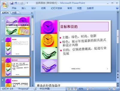 PowerPoint2007调整幻灯片顺序办法_PowerPoint专区