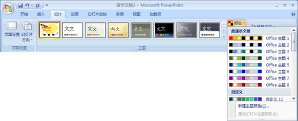 PowerPoint2007主题颜色与背景设置技巧_PowerPoint专区