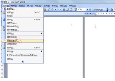 Word2013怎样设置任意页为横向页?_Word专区