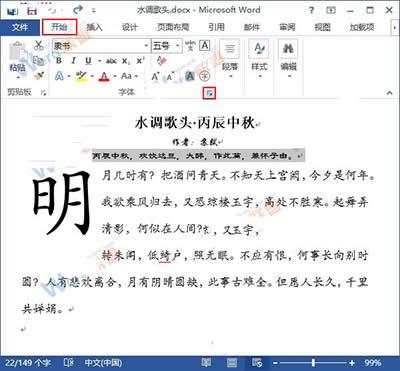 word2013加宽或紧缩字间距的图文图文详细教程_Word专区