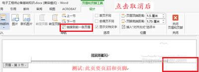 怎样在Word2013任意页插入页眉与页脚?_Word专区