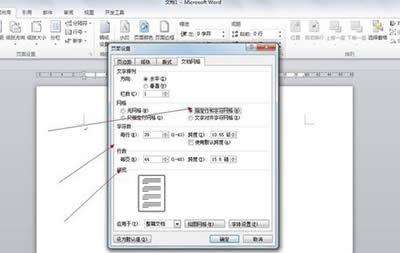word2013设置每行字数的办法_Word专区