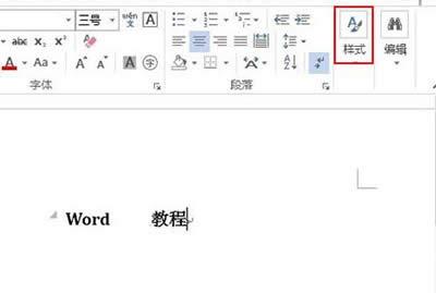 Word2013文字样式怎样更改?_Word专区