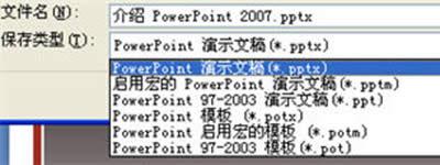 PowerPoint2007保存演示文稿办法_PowerPoint专区