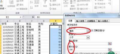 excel2010怎样防范数据录入出错?_Excel专区