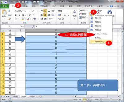 Excel2010怎样合并单元格?Excel中合并单元格办法_Excel专区