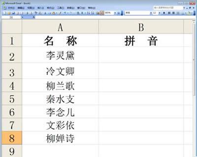 excel2010将汉字大局部转换成拼音办法_Excel专区