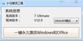 小马win7激活工具免费下载_Win7旗舰版