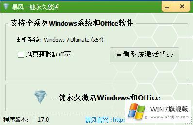 win10激活工具最新KMS绿色版免费下载_Win7旗舰版