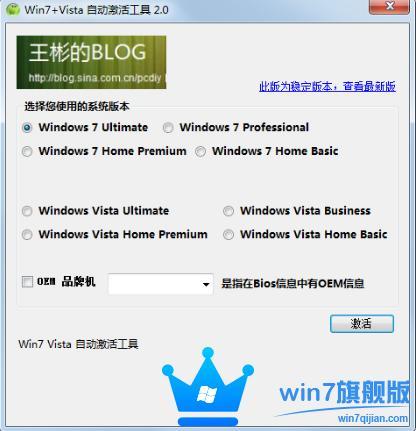 最新Win7旗舰版activation激活工具免费下载_Win7旗舰版