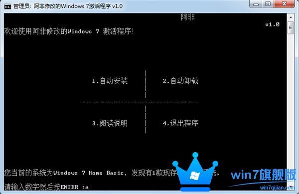Win7旗舰版激活工具绿色版免费下载 V1.0_Win7旗舰版