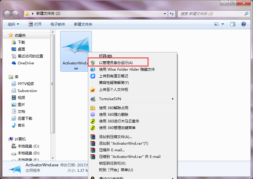 小马win7激活工具免费下载_小马激活工具下载2017.8.25