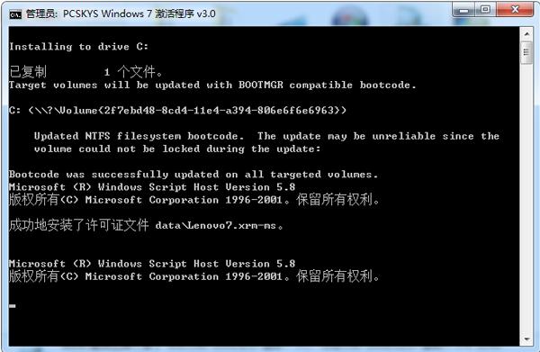 win7激活工具64位免费下载_win7激活工具下载