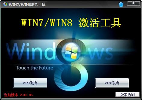 win7激活工具绿色免费版下载_Win7/Win8激活工具2012.05