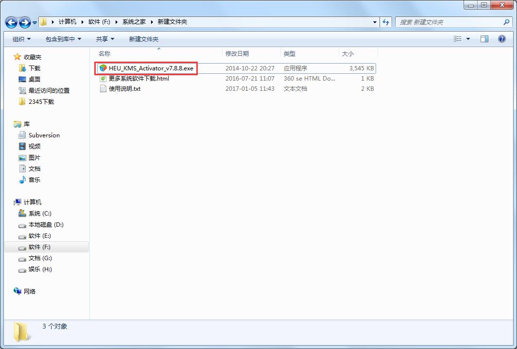 win8激活工具绿色免费版下载_迷你版KMS(Win10/Win7/Win8/Office激活工具)7.8.8