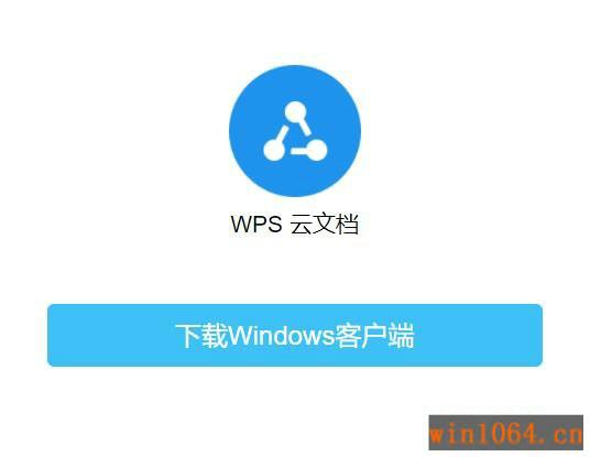 wps云文档客户端下载到电脑
