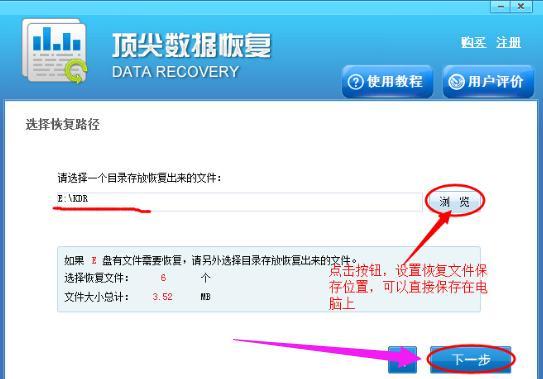 U盘失去数据该怎样办,本文教您U盘失去数据如何恢复