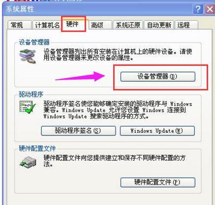 usb设备无法识别怎样办,本文教您处理电脑usb设备无法识别