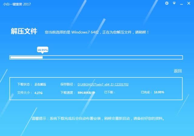 windows764位旗舰版升win10系统图文详细教程图解