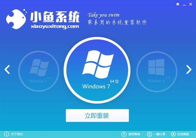 win10 改windows764位旗舰版图文详细教程图解