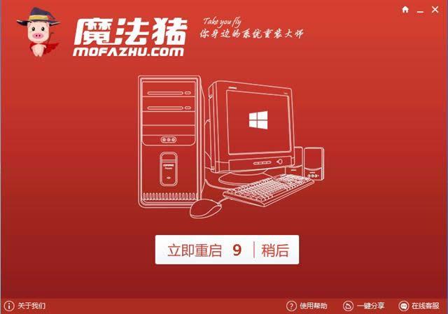 电脑系统一键重装制作详细说明