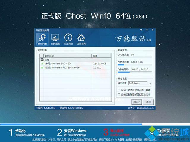 ghost win10 64位旗舰增强版V2018.07