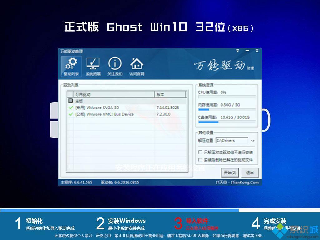 雨林木风win10系统安装盘_ghost win10 X86(32位)欢度元旦 旗舰怀旧版v2021年1月  ISO镜像免费下载