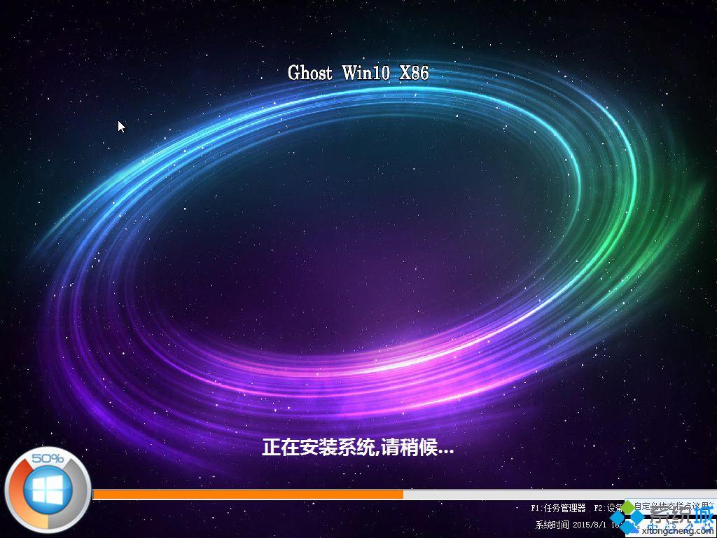 win10系统安装盘_ghost win10 X86(32位)稳定安全版V2017.10