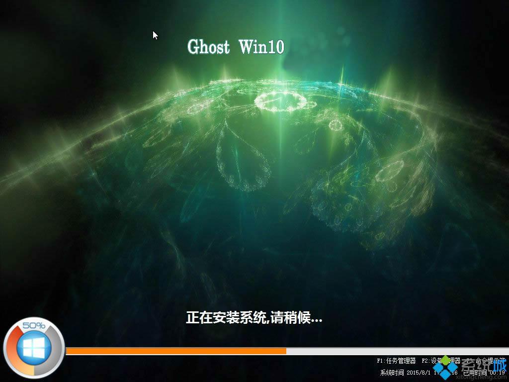 ghost win10 64位官方增强版安装过程图