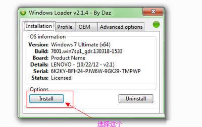 Windows Loader怎样用?win7激活工具运用图文详细教程