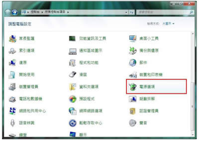 Windows7:电源管理9大措施大总结