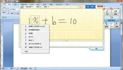 Windows 7:自带数学公式小工具的运用