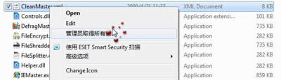 Win7文件的管理员权限获得的好办法