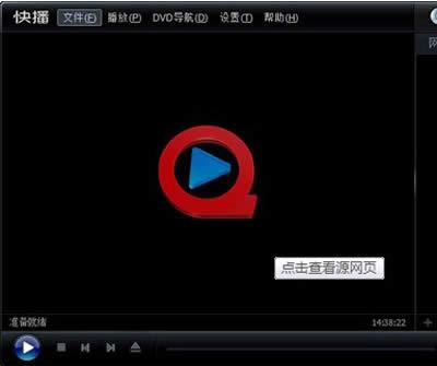 处理Windows7收看视频故障有妙招