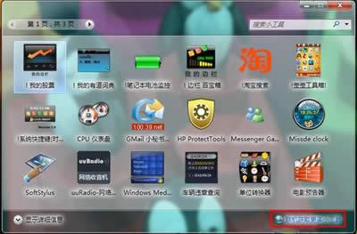Win7炫酷的桌面小工具的下载与安装