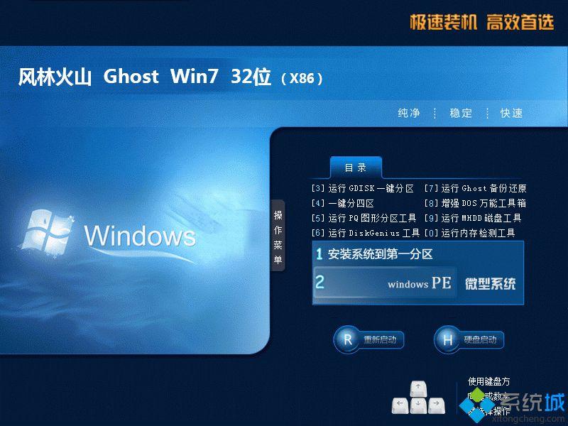 笔记本win7最新系统_风林火山ghost win7 32位旗舰中文版v2021年3月  ISO镜像免费下载