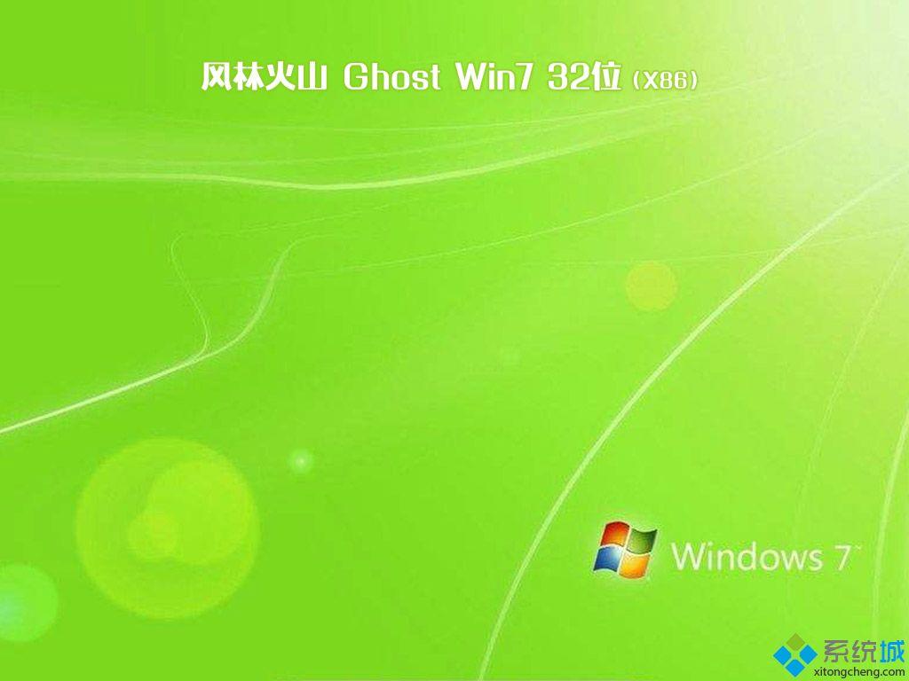 风林火山ghost win7 32位旗舰中文版V2018.08