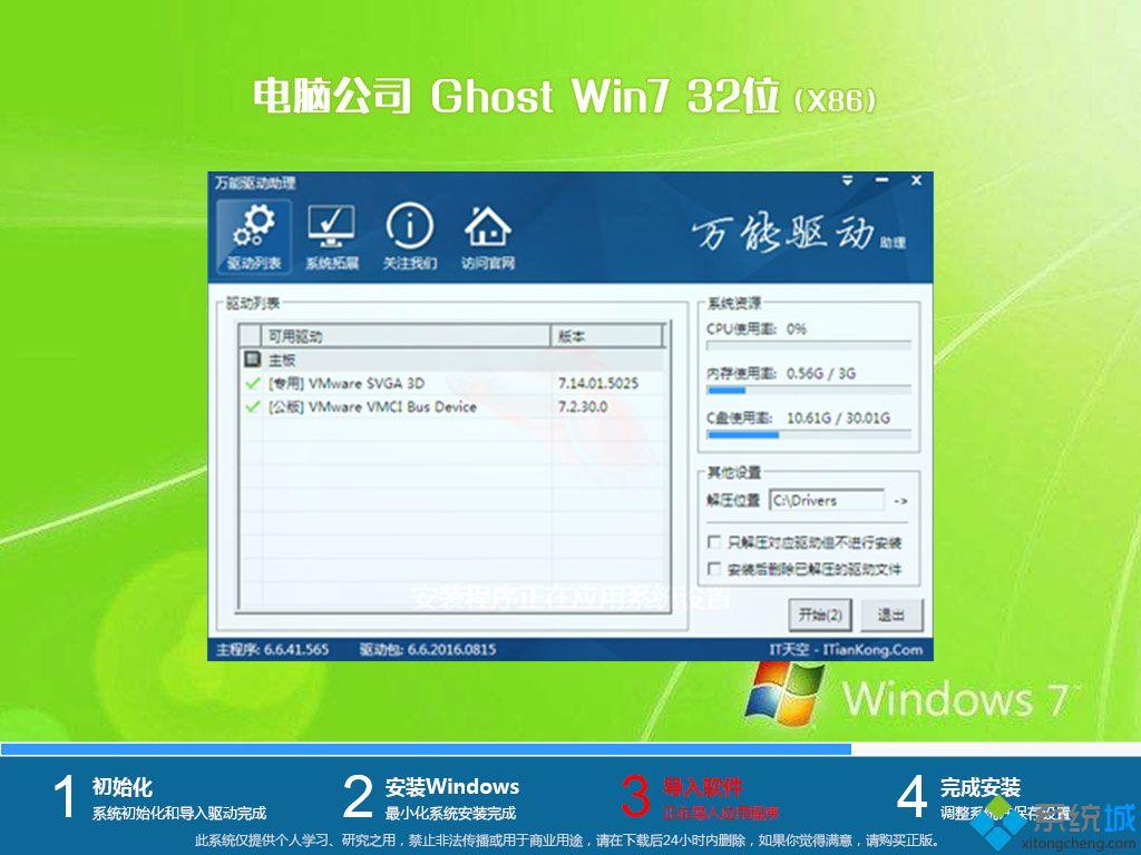电脑公司ghost win7 32位稳定专业版V2018.08