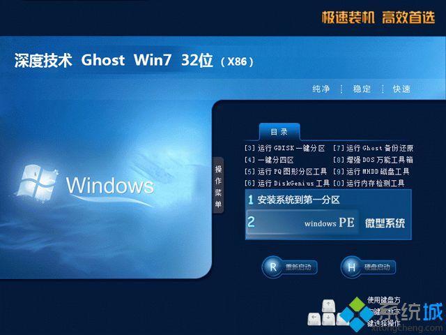 深度技术ghost win7 32位硬盘直装版V2018.07
