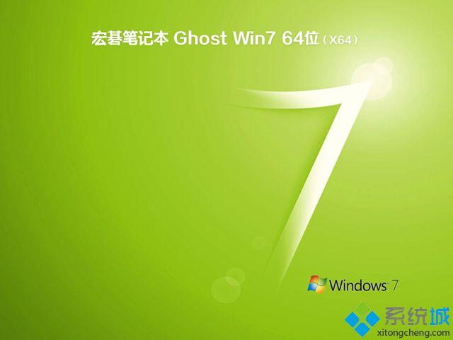 宏碁笔记本ghost win7 64位官方旗舰版V2018.07