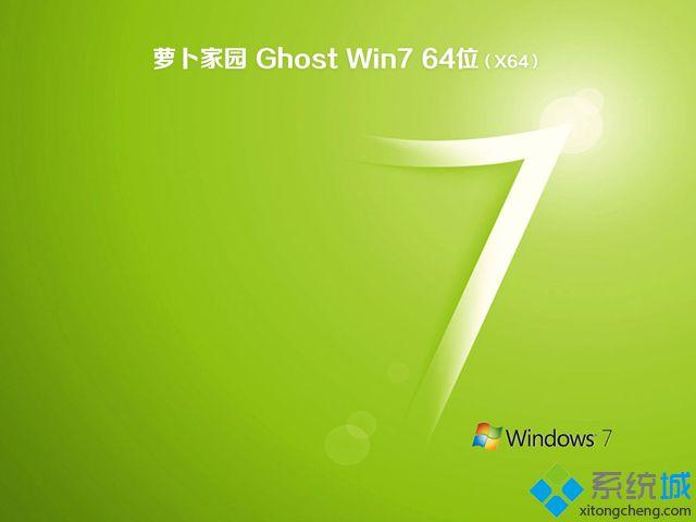 萝卜家园ghost win7 64位万能装机版V2018.02