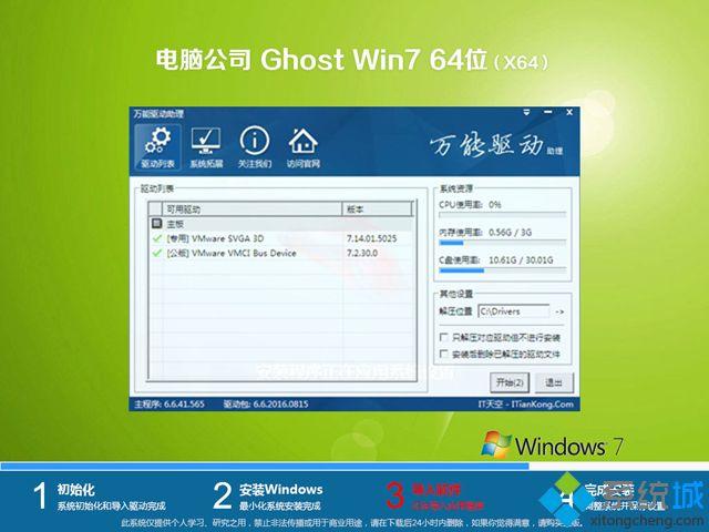 电脑公司ghost win7 64位通用特别版V2018.01