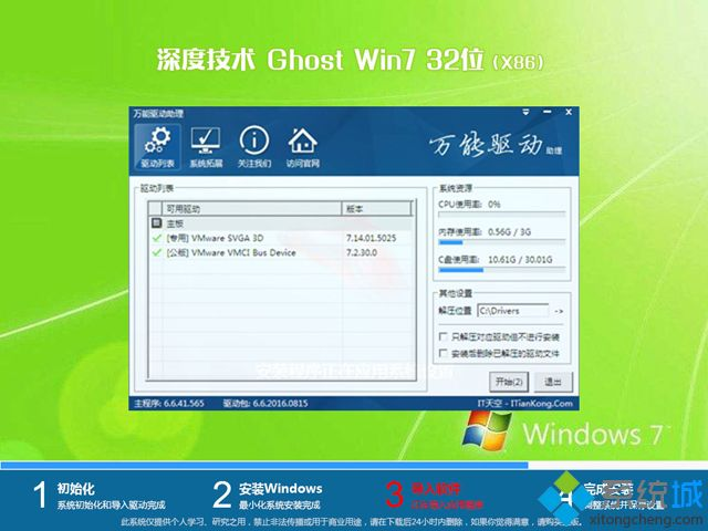 深度技术ghost win7 32位专业优化版V2018.01