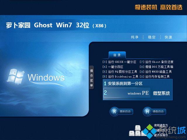 萝卜家园ghost win7 32位极速装机版V2017.12