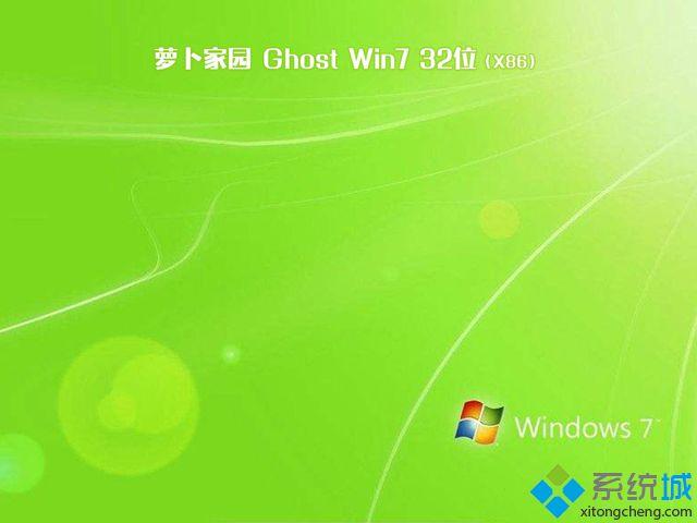 萝卜家园win7系统_萝卜家园ghost win7 32位极速装机版v2020年11月(2020.11) ISO镜像提供下载
