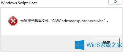 Windows8.1资源管理器打开不了如何修好?