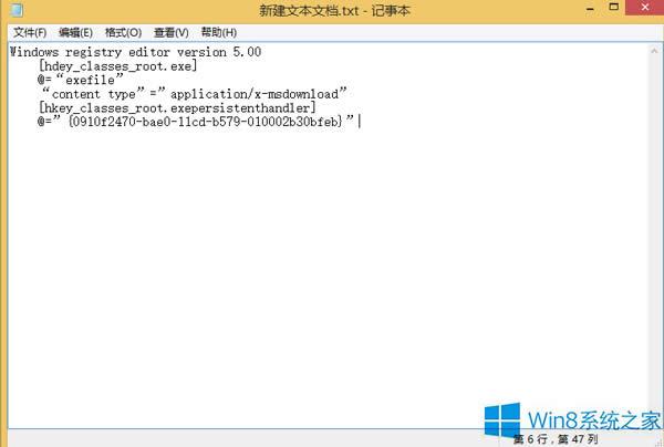 Win8.1打开不了计算机管理的处理办法