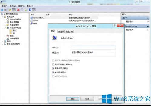 Win8系统打开计算机管理的办法