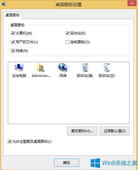 Win8.1右键菜单没有个性化设置桌面图标的办法
